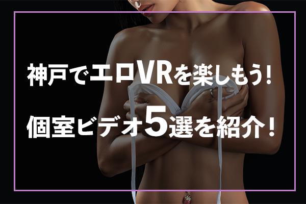 神戸 エロVR
