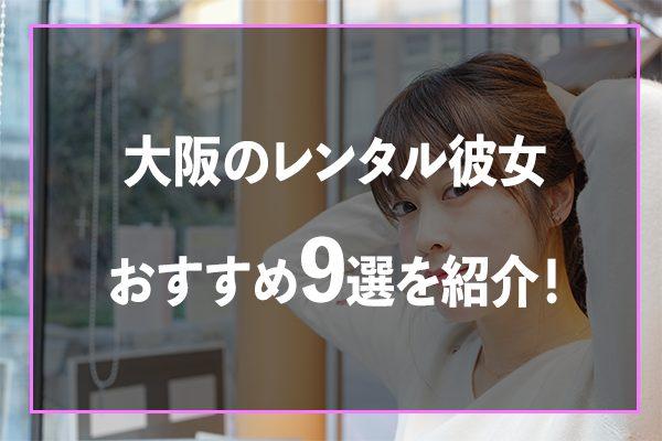 大阪 レンタル彼女