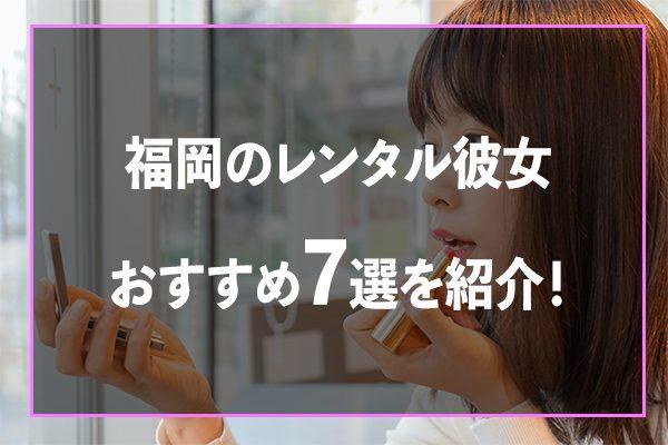 福岡 レンタル彼女