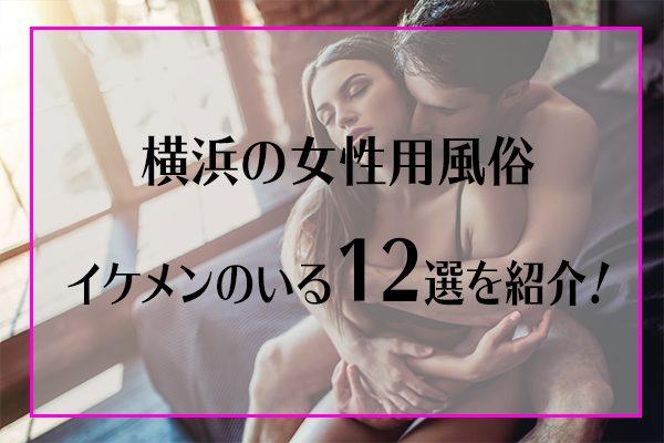 横浜 女性用風俗