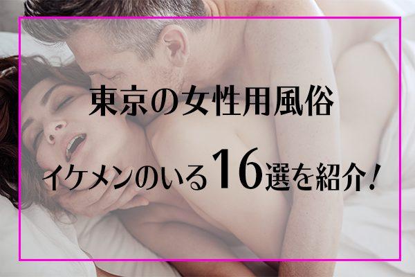 東京 女性用風俗