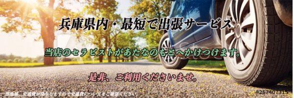 神戸が本店の女性用風俗店・昼顔
