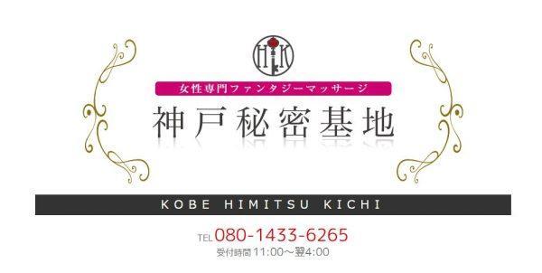 神戸で質の高い女性用風俗を楽しむなら・神戸秘密基地
