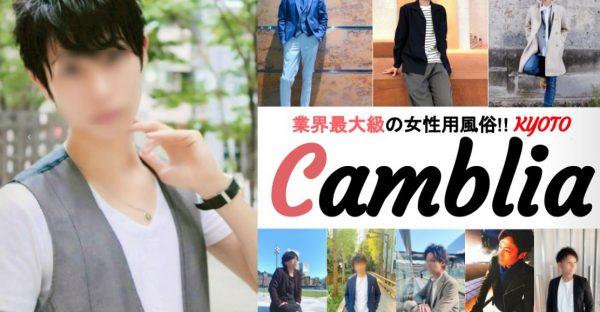 京都で安心して利用できる大手女性用風俗・カンブリア京都店