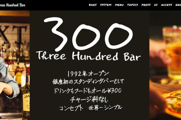 銀座300BAR8丁目店