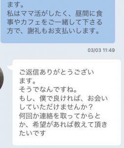ママ活体験談。ママ活アプリ「PCMAX」