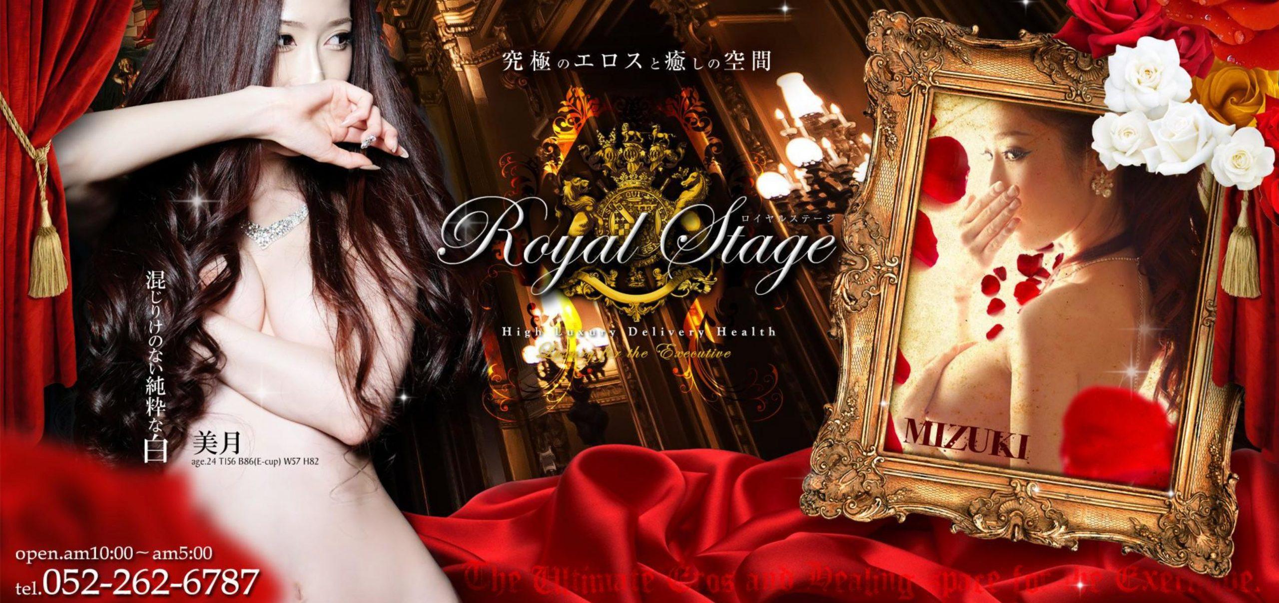 名古屋 アナル舐めが体験できる風俗店 Royal Stage(ロイヤルステージ)
