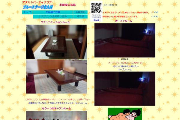 ブルーステージ北九州公式サイト