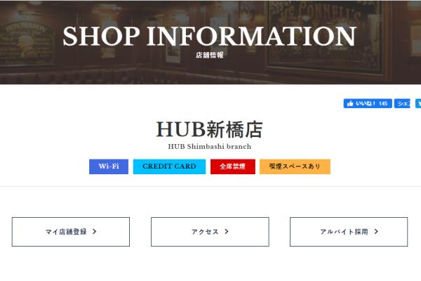 HUB 新橋店