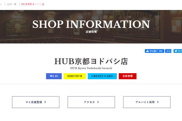 HUB 京都ヨドバシ店