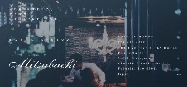 福岡で人妻・熟女といいムードになれるスポット3.Mitsubachiミツバチ