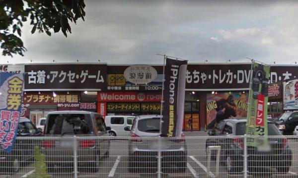 浪漫館 金沢