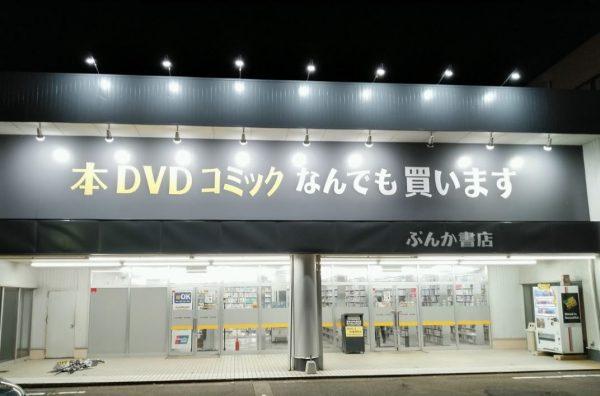 ぶんか書店金沢東店