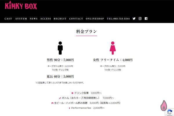キンキーボックス公式サイト