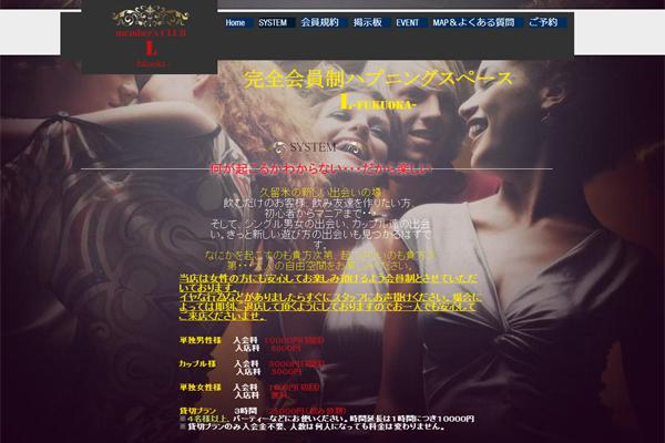 L Fukuoka公式サイト