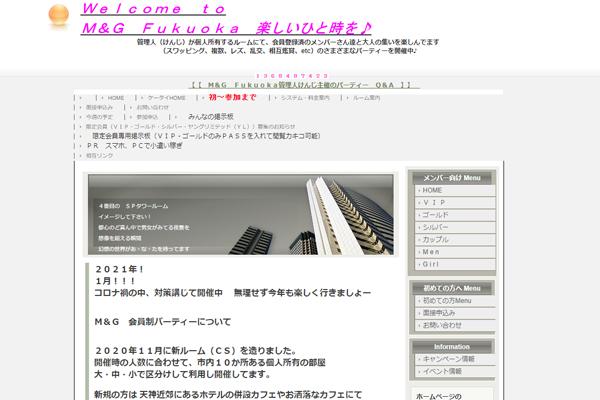 M&G Fukuokaトップページ