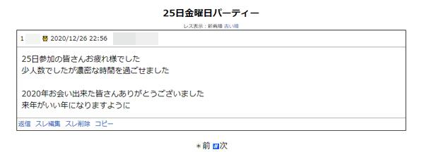 M&G Fukuoka掲示板2