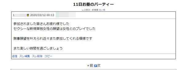 M&G Fukuoka掲示板1