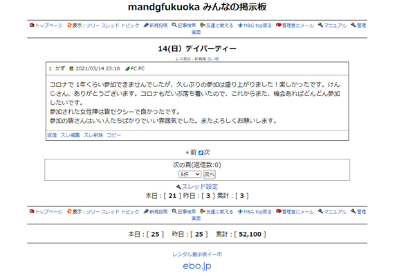 m&g福岡掲示板