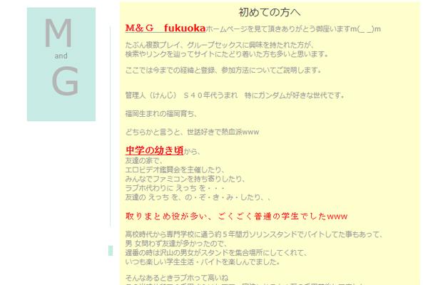 M&G Fukuoka初めての方へページ