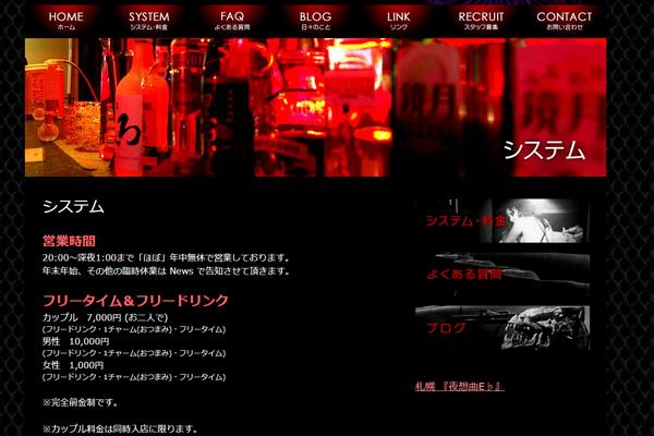 ノクターン公式サイト