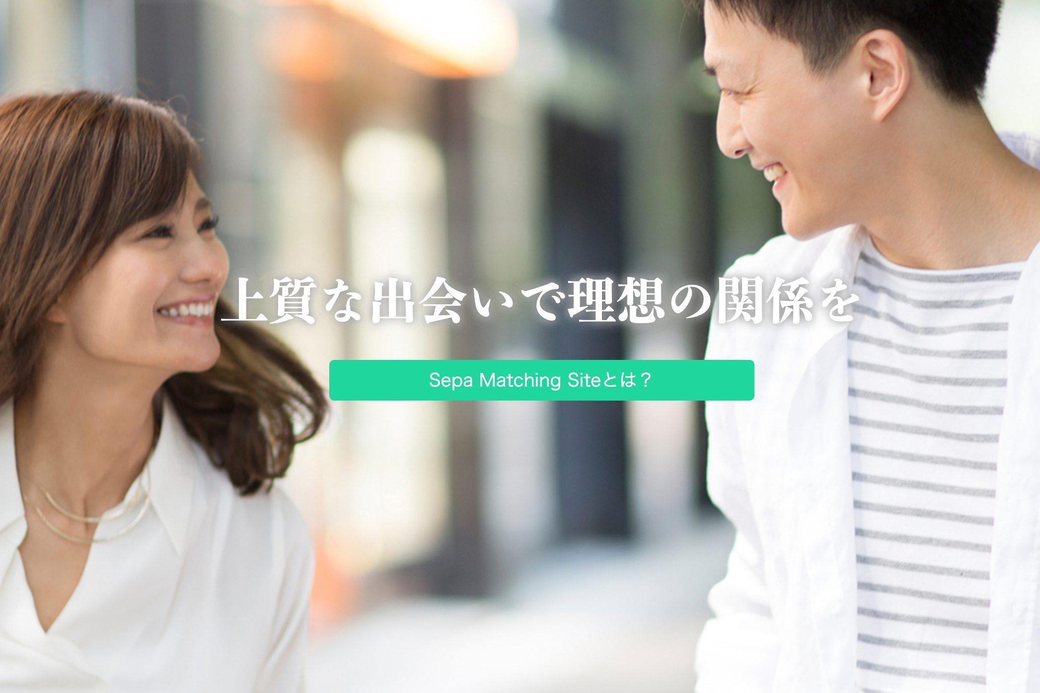 既婚者 セフレ 出会い系アプリ6選 sepa