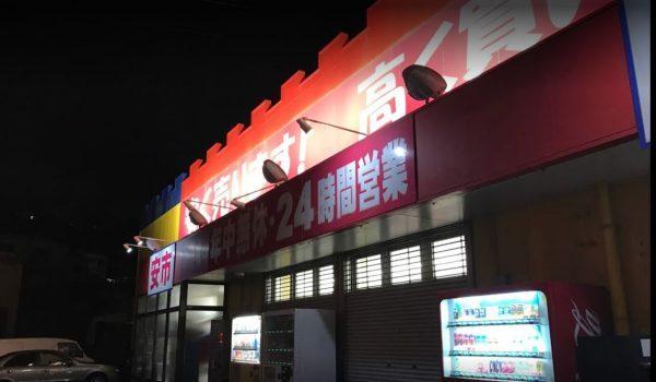 沖縄のアダルトショップ5.安市那覇上間店・男性向き