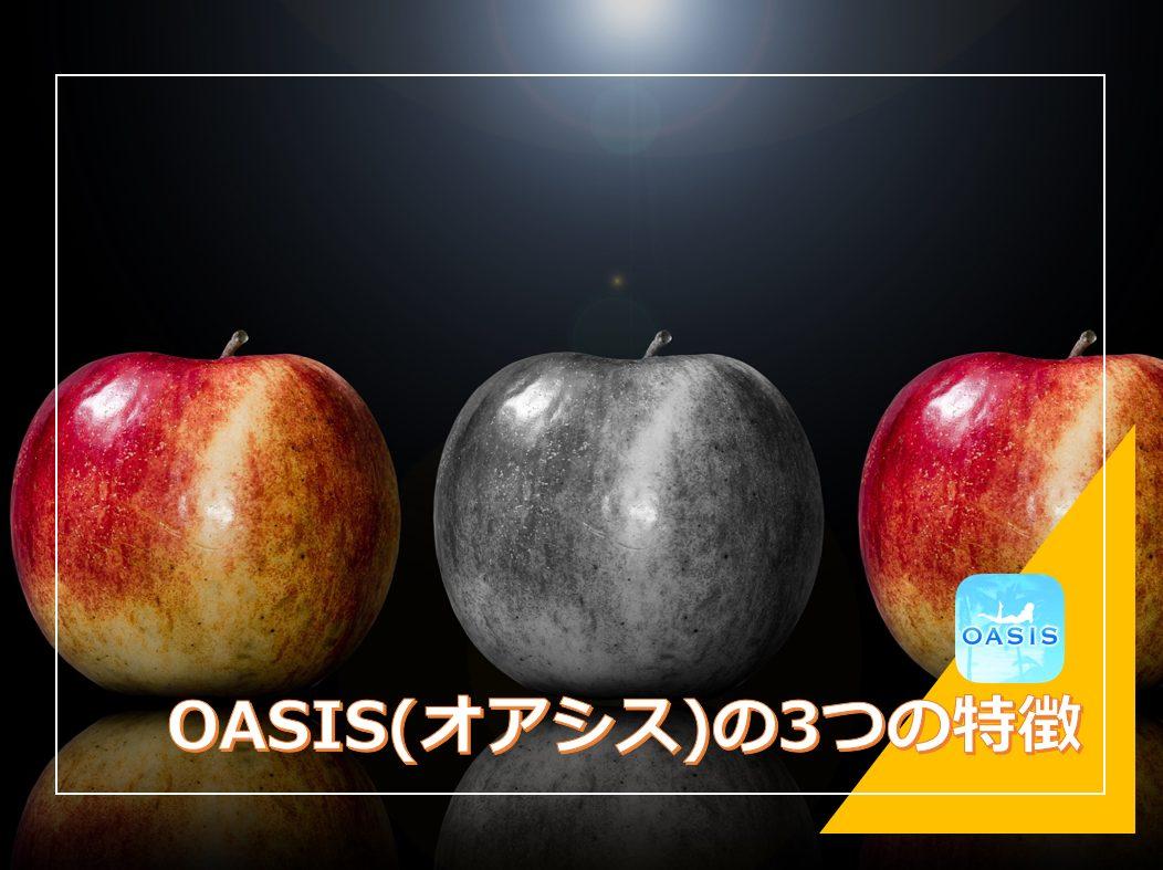 OASIS(オアシス) 出会い系アプリ 3つの特徴